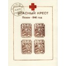 Besetzung Russland Pleskau Block 1 PI (*)