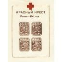 Besetzung Russland Pleskau Block 1 PI o gestempelt
